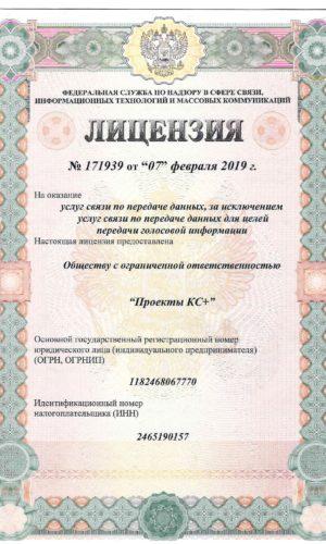 № 171939 от 07 февраля 2019_page-0001