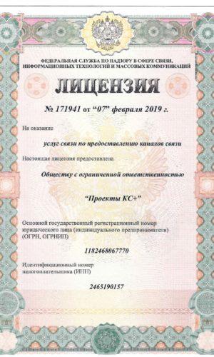 № 171941 от 07 февраля 2019_page-0001